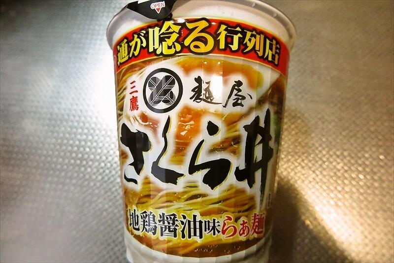 麺屋さくら井地鶏醤油味カップラーメン1