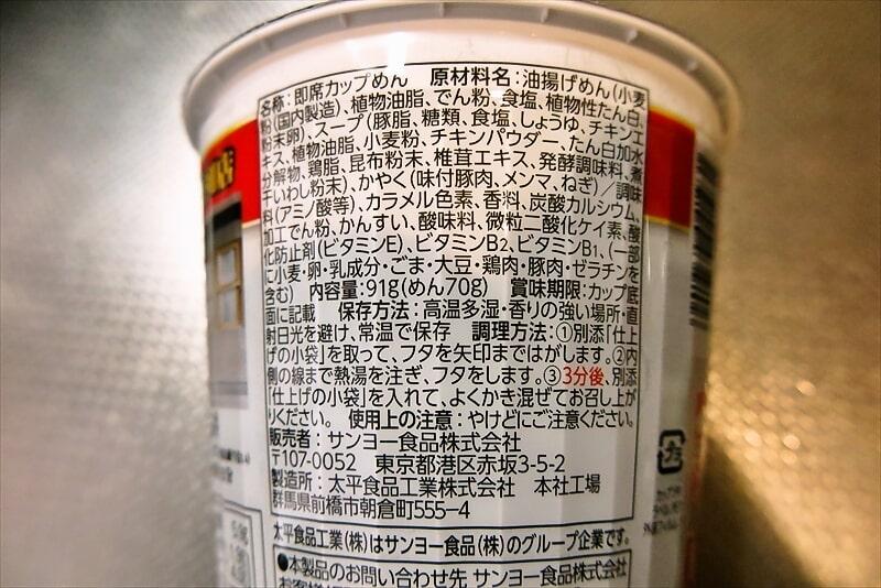 麺屋さくら井地鶏醤油味カップラーメン4