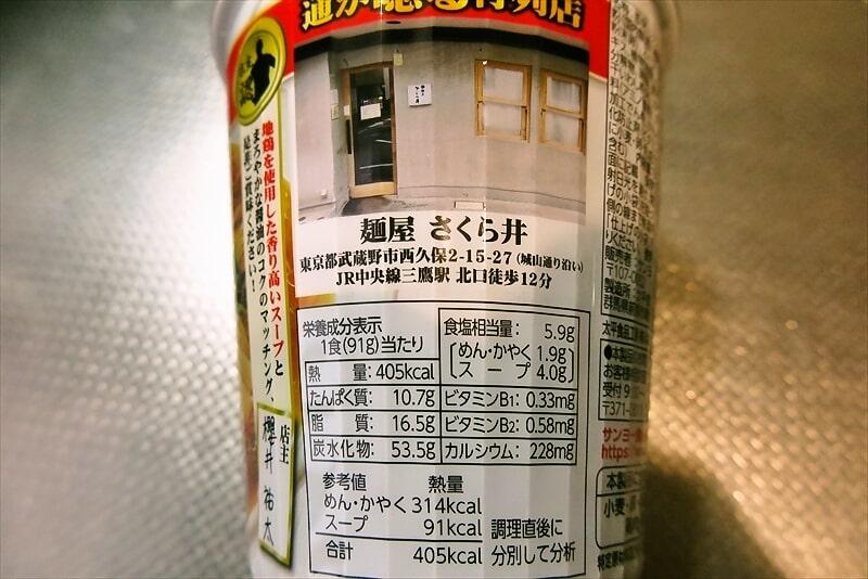 麺屋さくら井地鶏醤油味カップラーメン3