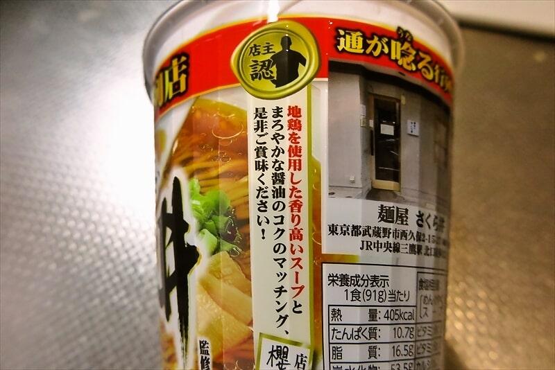 麺屋さくら井地鶏醤油味カップラーメン5
