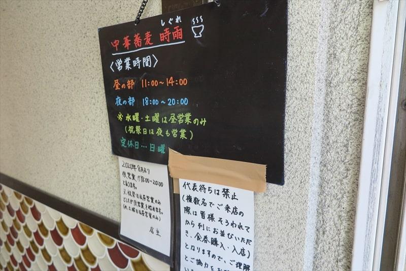 中華蕎麦時雨の営業時間と定休日