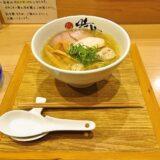 『中華蕎麦 時雨(しぐれ)』塩蕎麦と言う名の塩ラーメンを食す!