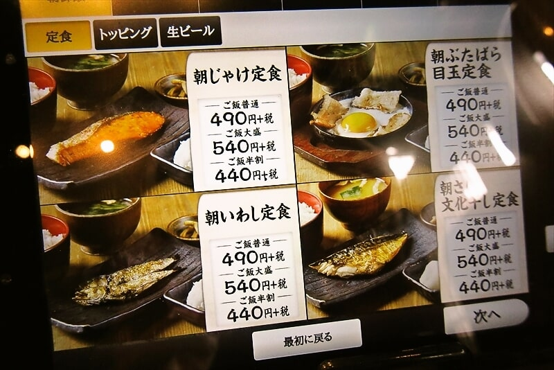しんぱち食堂タブレット朝定食