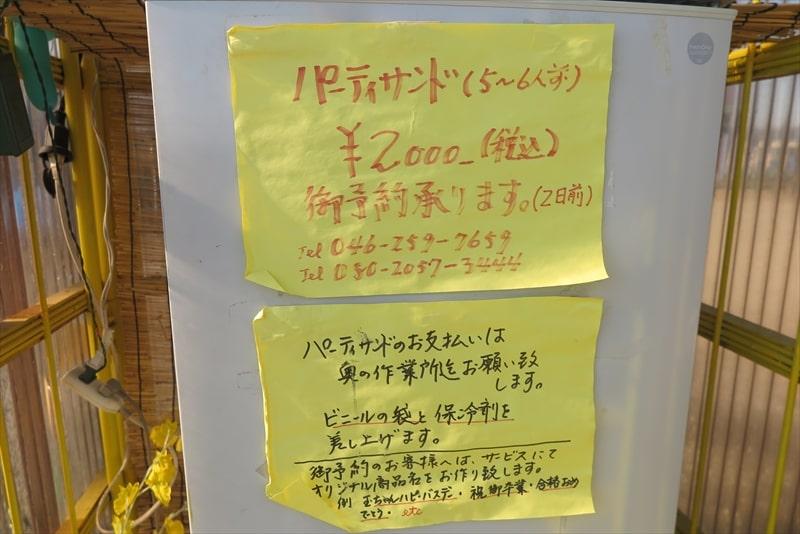 玉子サンド研究所パーティサンド値段