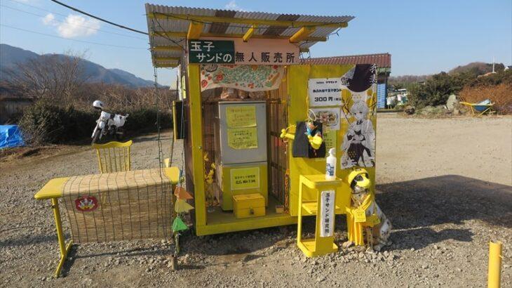 玉子サンド研究所外観1