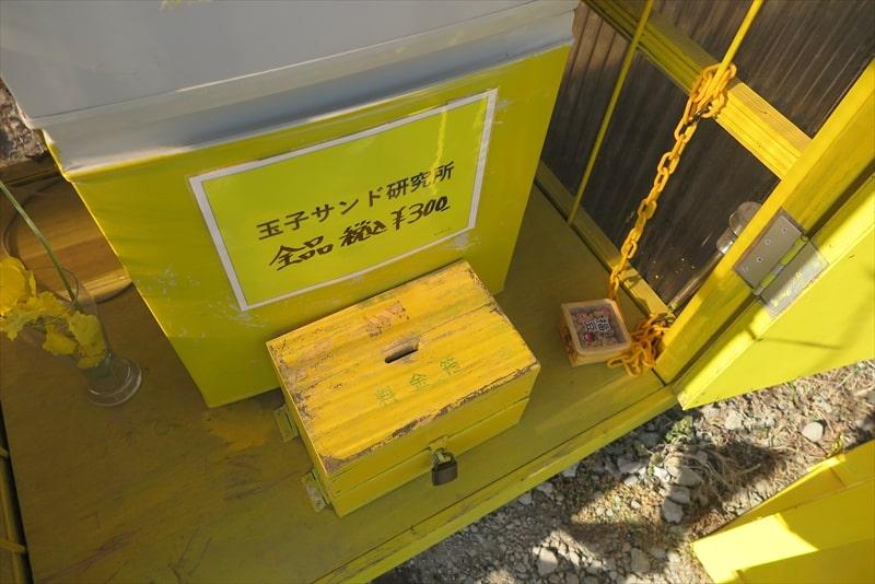 玉子サンド研究所料金箱