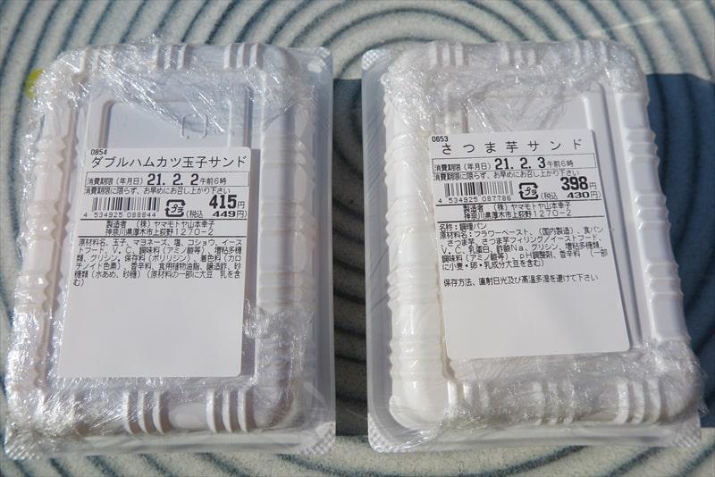 玉子サンド研究所さつま芋サンド1