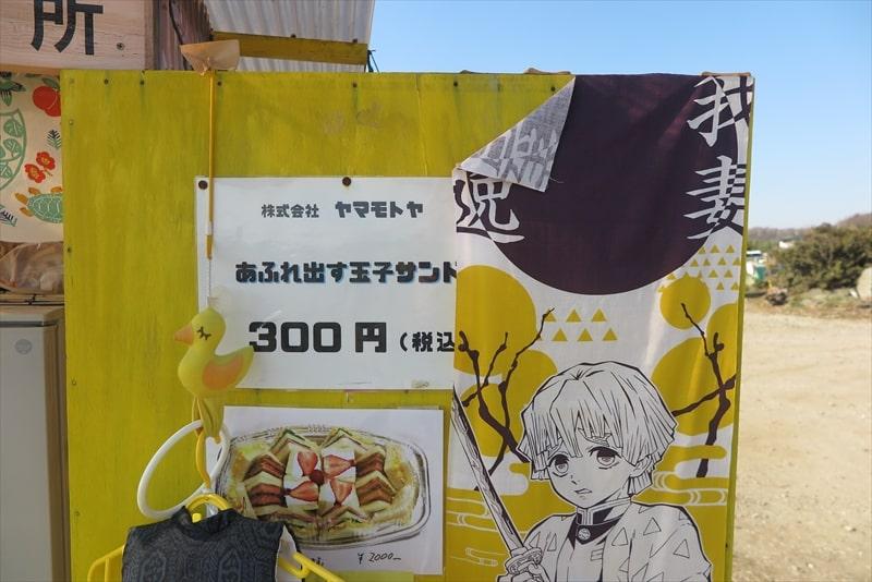あふれ出す玉子サンド300円