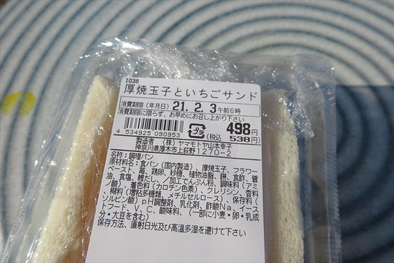 玉子サンド研究所厚焼玉子といちごサンド1