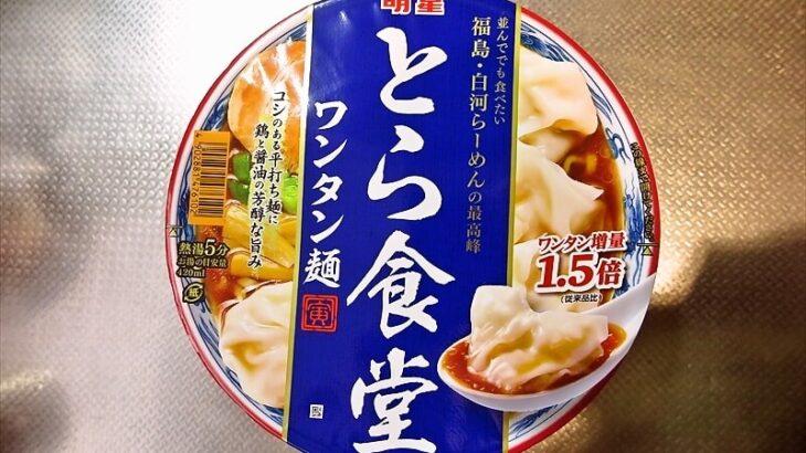 2021年『明星 とら食堂ワンタン麺』的カップラーメン実食レビュー