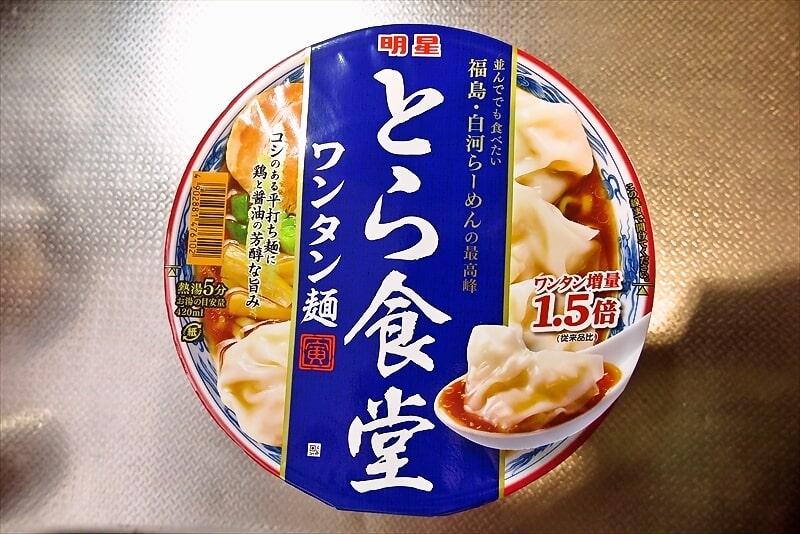 明星とら食堂ワンタン麺カップラーメン1
