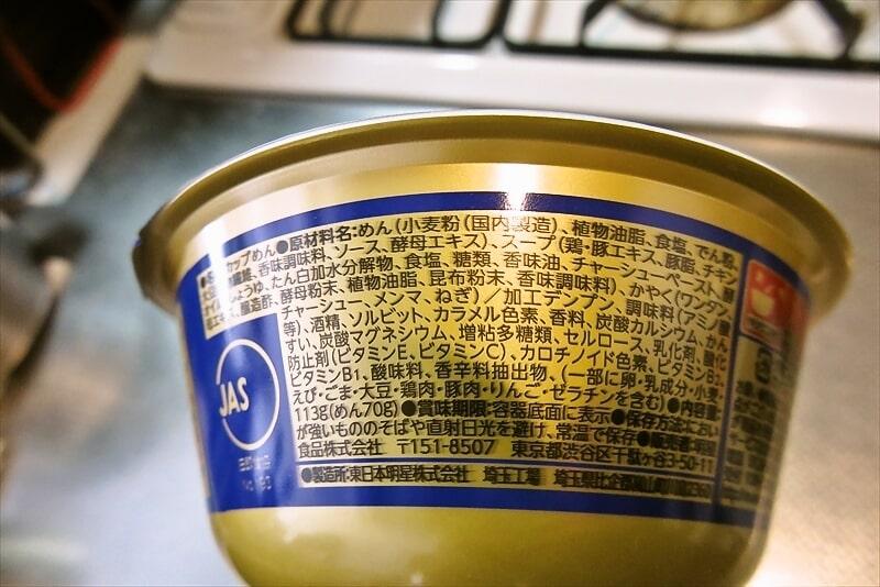明星とら食堂ワンタン麺カップラーメン原材料