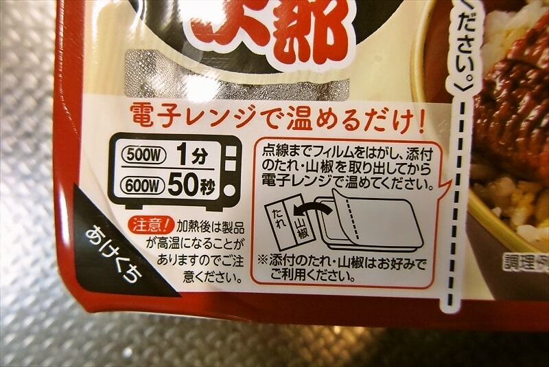 うな次郎パッケージ2