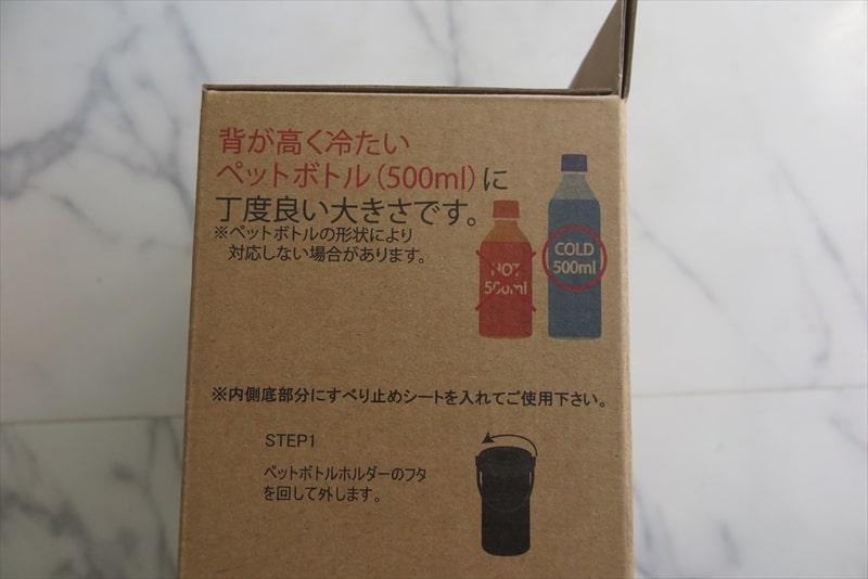ワークマン500ml専用真空保冷ペットボトルホルダー1
