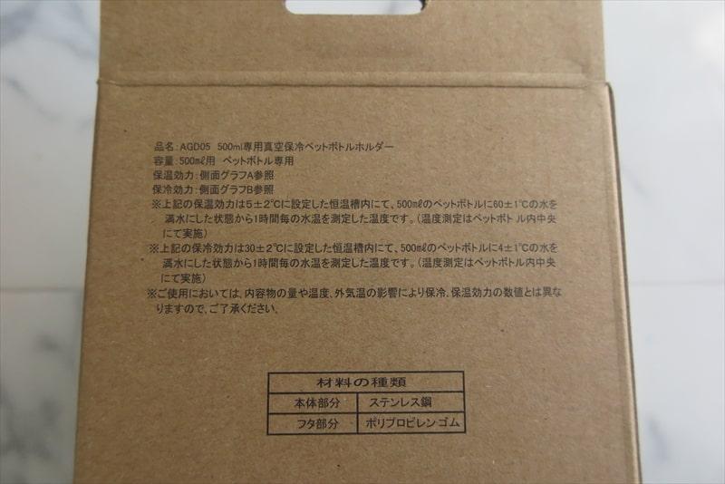 ワークマン500ml専用真空保冷ペットボトルホルダー4