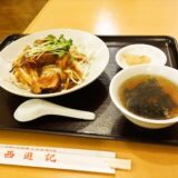 中国小皿料理『西遊記』のワンコインランチってどうよ?@町田