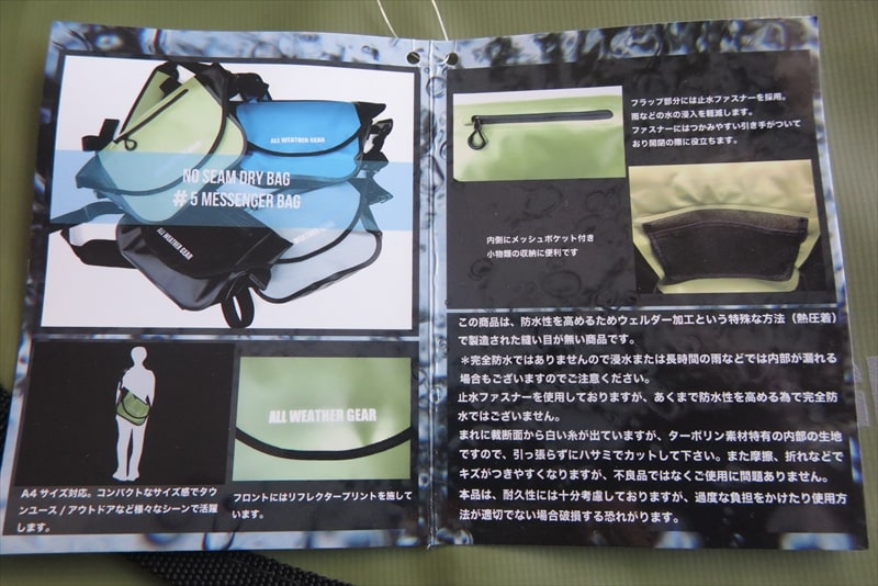 ワークマンイージス防水メッセンジャーバッグ3