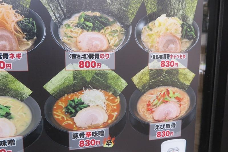 無骨家相模大野店メニュー4