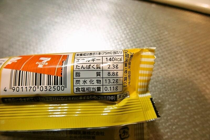 赤城乳業かじるバターアイス3