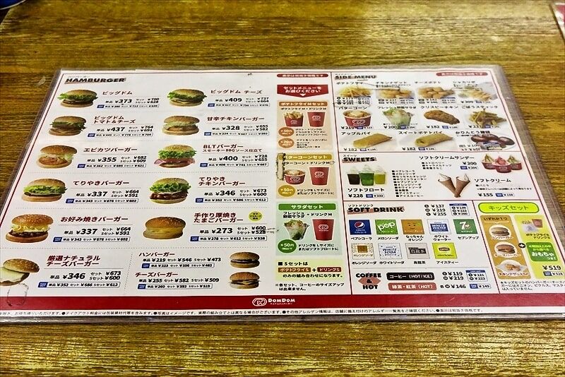 ドムドムハンバーガーメニュー表