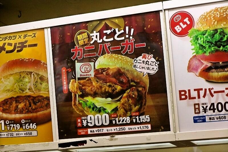 ドムドムハンバーガー丸ごとカニバーガー1