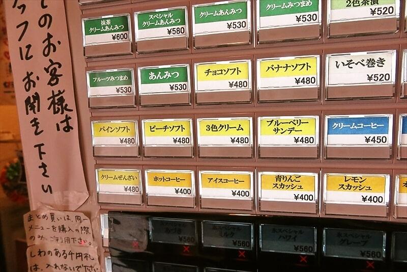どんぐり券売機3