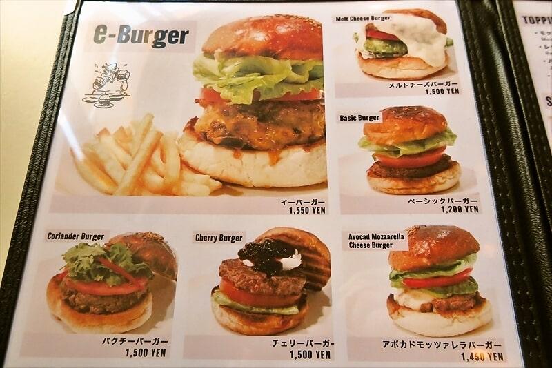 e-burgersメニュー1