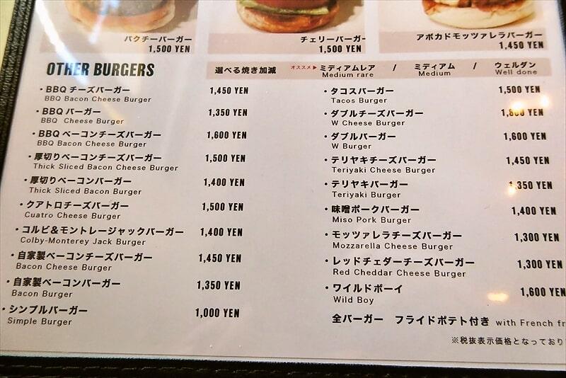 e-burgersメニュー2
