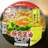 ファミリーマート『豚骨醤油ラーメン』的カップラーメン実食レビュー