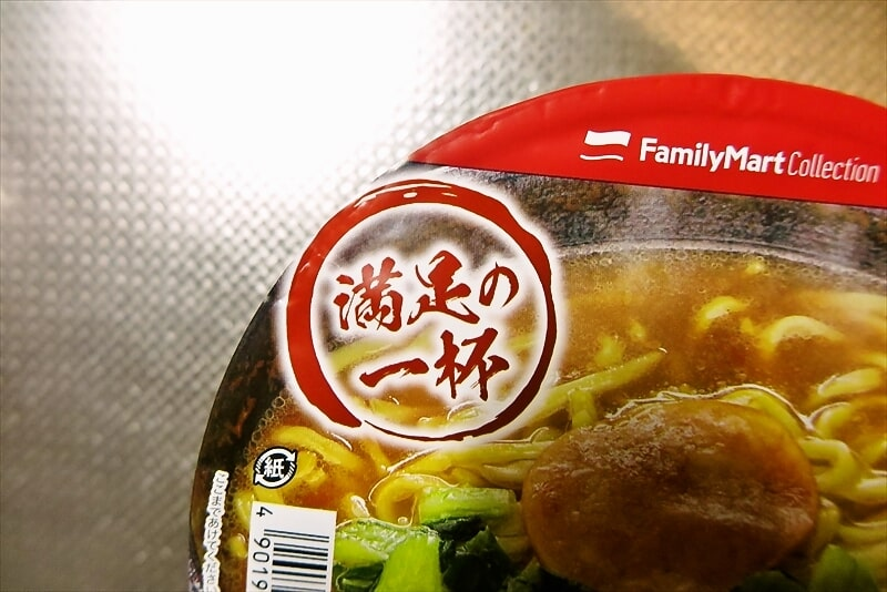 ファミリーマートコレクション豚骨醤油ラーメン2