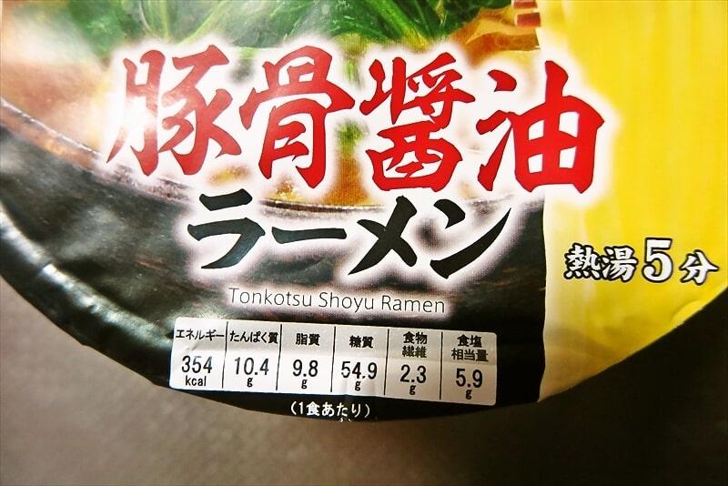 ファミリーマートコレクション豚骨醤油ラーメン3