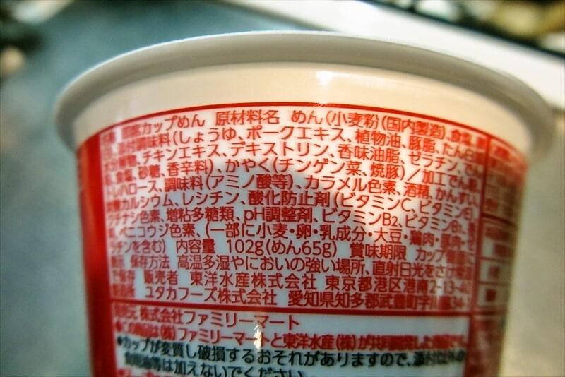 ファミリーマートコレクション豚骨醤油ラーメン4