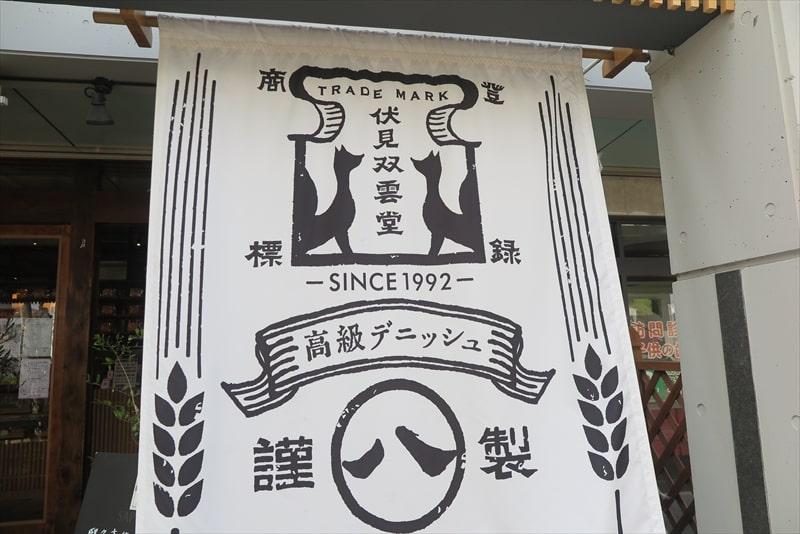 八代目伏見双雲堂橋本店外観2