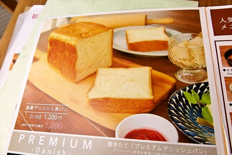 八代目伏見双雲堂高級デニッシュ食パン