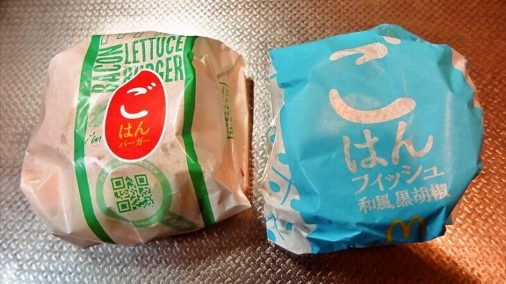 『マクドナルド』ごはんフィッシュ和風黒胡椒を実食レビュー@ごはんバーガー