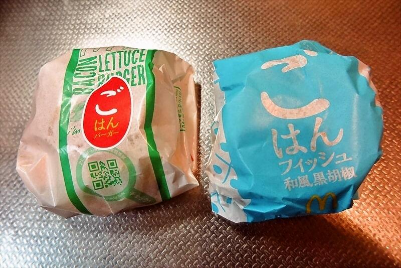 ごはんフィッシュ和風黒胡椒1