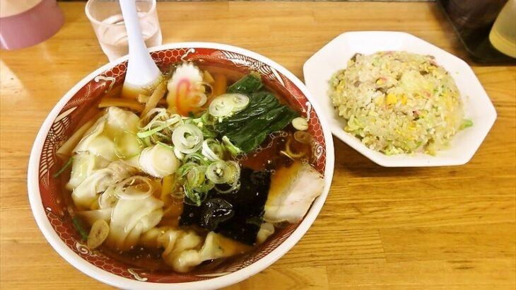 唐木田『峰来軒』(ほうらいけん)ワンタンメンとチャーハンを食す!