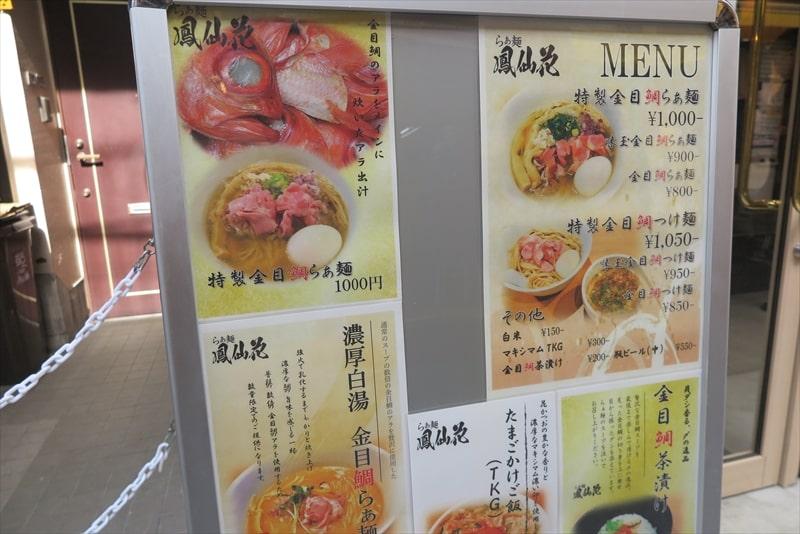 金目鯛らーめん麺鳳仙花メニュー