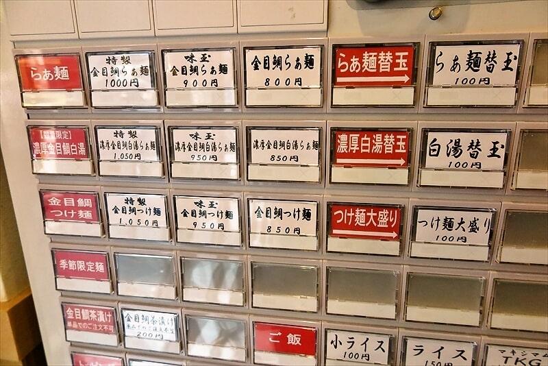 金目鯛らーめん麺鳳仙花券売機1