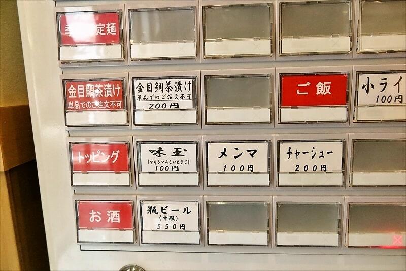 金目鯛らーめん麺鳳仙花券売機2