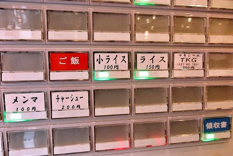 金目鯛らーめん麺鳳仙花券売機3