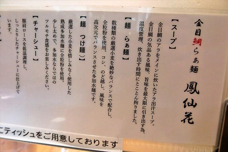 金目鯛らーめん麺鳳仙花POP1