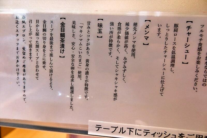 金目鯛らーめん麺鳳仙花POP2