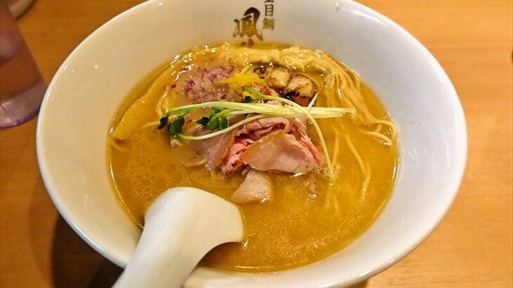 『金目鯛らーめん 鳳仙花』濃厚白湯金目鯛らぁ麺を食す!@横浜店