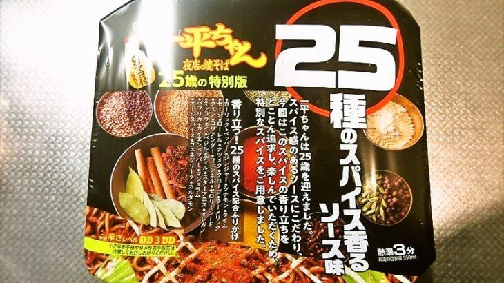 『明星 一平ちゃん夜店の焼そば 25種のスパイス香るソース味』実食レビュー