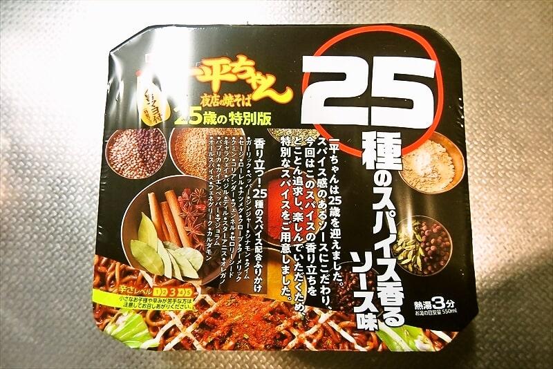 明星一平ちゃん夜店の焼そば25種のスパイス1