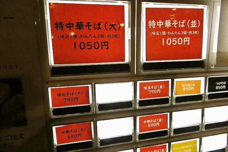 横浜中華そば維新商店券売機1