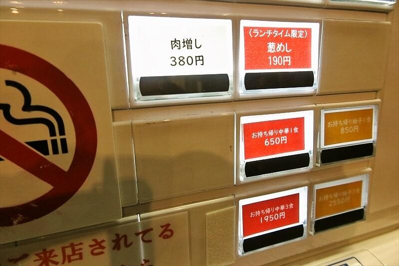 横浜中華そば維新商店券売機3