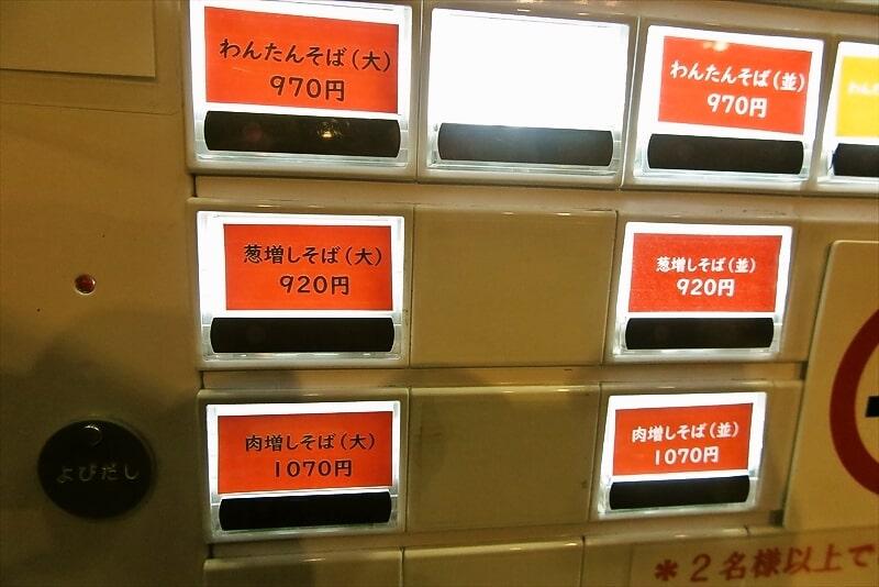 横浜中華そば維新商店券売機4