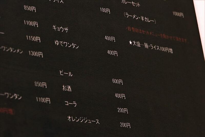 小田原ラーメンいしとみメニュー3